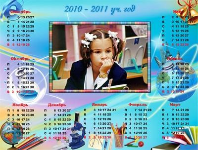Календарь на 2010-2011 учебный год, сделать онлайн сделать oline