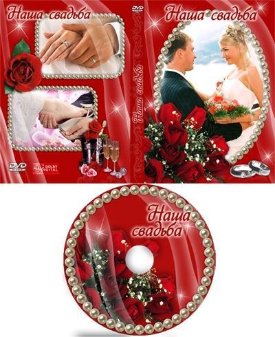 Обложка для свадебного двд вставить