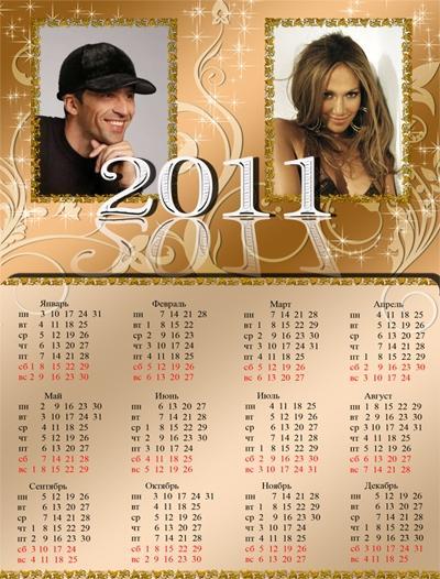 Календарь на 2011 год на два фото, сделать онлайн сделать oline