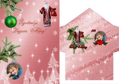 Письмо  Деду мороза с фото с конвертом, сделать коллаж онлайн сделать oline