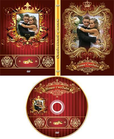 Обложки и Задувки на DVD,Все для Фотошопа,Мега