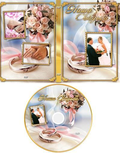 09bf425cb4bdd6b Красивая обложка для свадебного диска, вставить фото онлайн, обложка ...