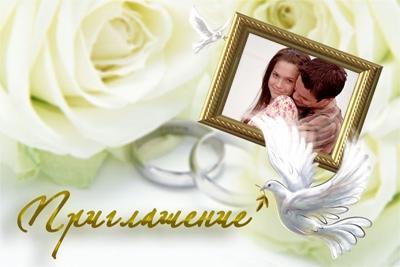 Сделать онлайн приглашение на свадьбу бесплатно