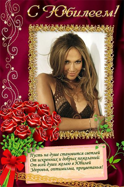 Фото открытка с юбилеем онлайн вставить фото