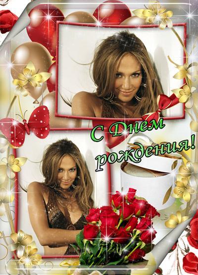 Поздравительные открытки с днем рождения онлайн вставить фото